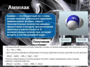 Аммиак — это бесцветный газ с очень резким запахом. Длительное вдыхание аммиака
