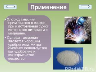 • Хлорид аммония применяется в сварке, при изготовлении сухих источников питания