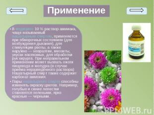 • Вмедицине10% раствор аммиака, чаще называемыйнашатырны