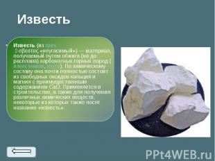 Известь(изгреч.ἄσβεστος«неугасимый») — материал, получае