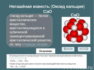 Оксид кальция— белое кристаллическое вещество, кристаллизующееся в кубичес