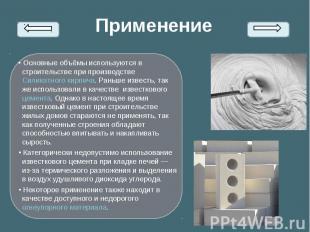 • Основные объёмы используются в строительстве при производствеСиликатного