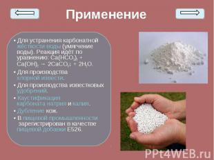 • Для устранения карбонатнойжёсткости воды(умягчение воды). Реакция