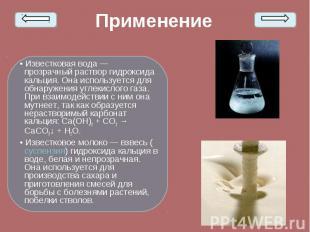• Известковая вода— прозрачный раствор гидроксида кальция. Она используетс