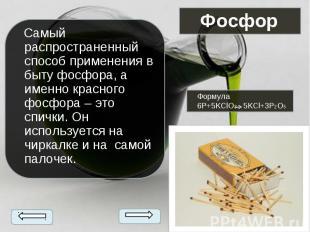 Самый распространенный способ применения в быту фосфора, а именно красного фосфо