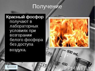 Красный фосфор получают в лабораторных условиях при возгорании белого фосфора бе
