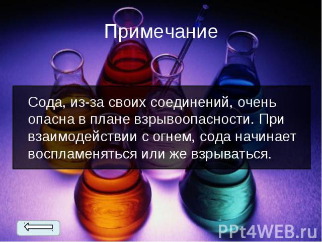 Сода, из-за своих соединений, очень опасна в плане взрывоопасности. При взаимодействии с огнем, сода начинает воспламеняться или же взрываться. Сода, из-за своих соединений, очень опасна в плане взрывоопасности. При взаимодействии с огнем, сода начи…