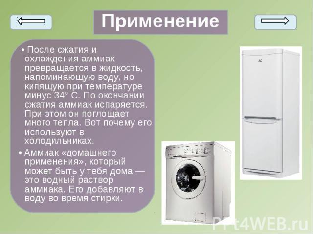 • После сжатия и охлаждения аммиак превращается в жидкость, напоминающую воду, но кипящую при температуре минус 34° С. По окончании сжатия аммиак испаряется. При этом он поглощает много тепла. Вот почему его используют в холодильниках. • После сжати…