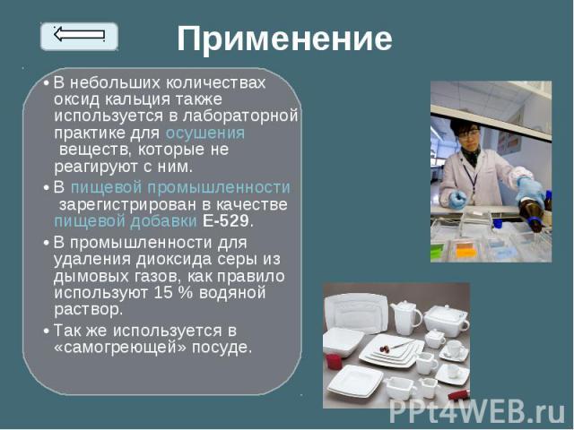 • В небольших количествах оксид кальция также используется в лабораторной практике дляосушениявеществ, которые не реагируют с ним. • В небольших количествах оксид кальция также используется в лабораторной практике дляосушения…