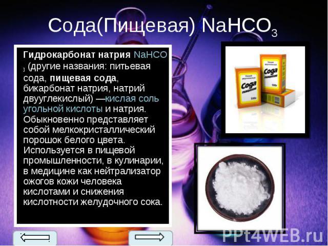 Гидрокарбонат натрияNaHCO3(другие названия: питьевая сода,пищевая сода, бикарбонат натрия, натрий двууглекислый)—кислая сольугольной кислотыи натрия. Обыкновенно представляет собой мелкокристаллический порошок бел…