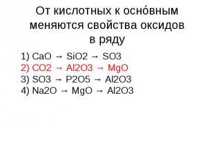 Откислотных коснóвным меняются свойства оксидов вряду 1) CaO →