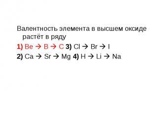 Валентность элемента в высшем оксиде растёт в ряду Валентность элемента в высшем