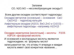 Запомни СО, N2O,NO – несолеобразующие оксиды!!! Всем другим оксидам соответствую