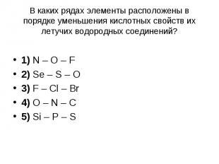 В каких рядах элементы расположены в порядке уменьшения кислотных свойств их лет