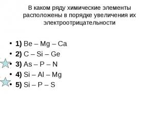 В каком ряду химические элементы расположены в порядке увеличения их электроотри