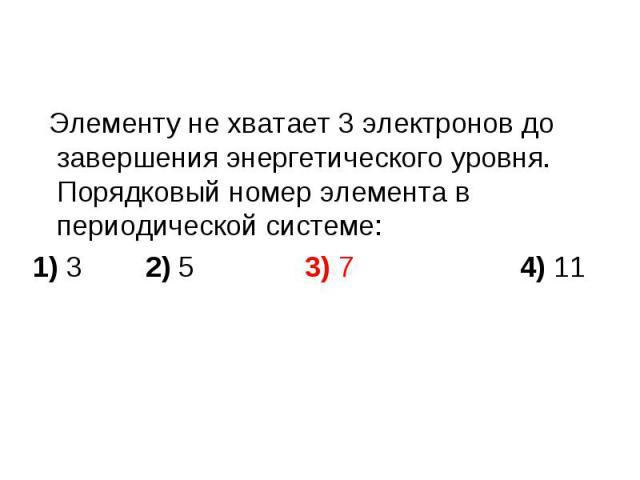 Элементу не хватает 3 электронов до завершения энергетического уровня. Порядковый номер элемента в периодической системе: Элементу не хватает 3 электронов до завершения энергетического уровня. Порядковый номер элемента в периодической системе: 1) 3 …