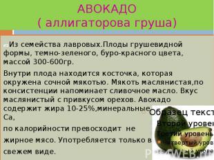 АВОКАДО ( аллигаторова груша) изИз семейства лавровых.Плоды грушевидной формы, т