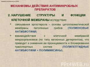 МЕХАНИЗМЫ ДЕЙСТВИЯ АНТИМИКРОБНЫХ ПРЕПАРАТОВ 2. НАРУШЕНИЕ СТРУКТУРЫ И ФУНКЦИИ КЛЕ