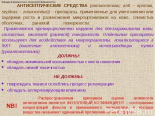 АНТИСЕПТИЧЕСКИЕ СРЕДСТВА (антисептики; anti – против, septicas – гнилостный) – п