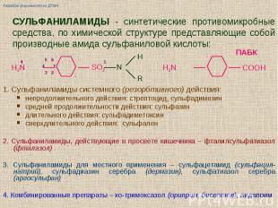 СУЛЬФАНИЛАМИДЫ - синтетические противомикробные средства, по химической структур
