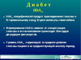 Д и а б е т HbA1c