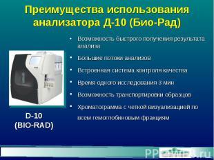 Преимущества использования анализатора Д-10 (Био-Рад) Возможность быстрого получ
