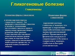 Гликогеновые болезни Печеночные формы гликогенозов в печени нарушен переход глик