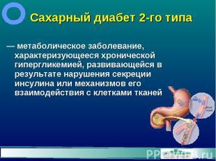 Сахарный диабет 2-го типа — метаболическое заболевание, характеризующееся хронич