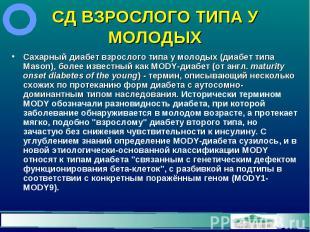 СД ВЗРОСЛОГО ТИПА У МОЛОДЫХ Сахарный диабет взрослого типа у молодых (диабет тип