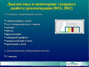 Диагностика и мониторинг сахарного диабета (рекомендации ВОЗ, 2002) 1. Рутинные