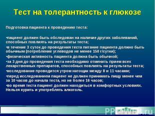 Тест на толерантность к глюкозе Подготовка пациента к проведению теста: пациент