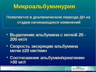 Микроальбуминурия Выделение альбумина с мочой 20 - 200 мг/л Скорость экскреции а
