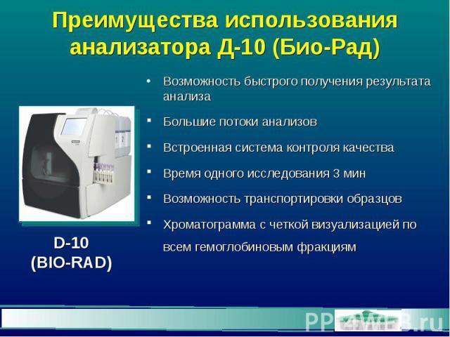 Преимущества использования анализатора Д-10 (Био-Рад) Возможность быстрого получения результата анализа Большие потоки анализов Встроенная система контроля качества Время одного исследования 3 мин Возможность транспортировки образцов Хроматограмма с…