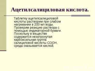 Таблетку ацетилсалициловой кислоты растворим при слабом нагревании в 200 мл воды