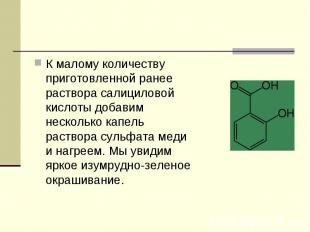 К малому количеству приготовленной ранее раствора салициловой кислоты добавим не