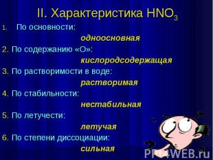 II. Характеристика HNO3 По основности: одноосновная 2. По содержанию «О»: кислор
