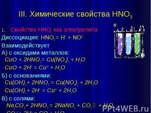III. Химические свойства HNO3 Свойства HNO3 как электролита Диссоциация: HNO3 =