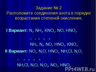 Задание № 2 Расположите соединения азота в порядке возрастания степеней окислени