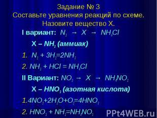 Задание № 3 Составьте уравнения реакций по схеме. Назовите вещество Х. I вариант