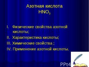 Азотная кислота HNO3 I. Физические свойства азотной кислоты; II. Характеристика