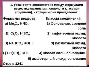 Формулы веществ Классы соединений Формулы веществ Классы соединений а) Mn2O7, HN