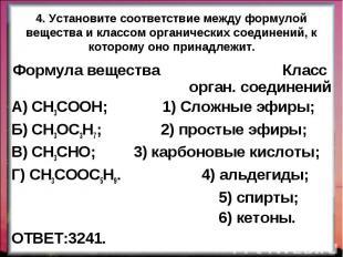Формула вещества Класс орган. соединений Формула вещества Класс орган. соединени