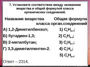 Название вещества Общая формула класса орган.соединений Название вещества Общая