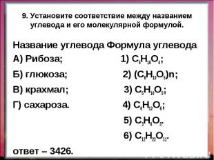 Название углевода Формула углевода Название углевода Формула углевода А) Рибоза;