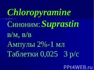 Chloropyramine Chloropyramine Синоним: Suprastin в/м, в/в Ампулы 2%-1 мл Таблетк