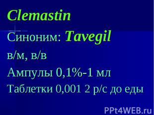 Clemastin Clemastin Синоним: Tavegil в/м, в/в Ампулы 0,1%-1 мл Таблетки 0,001 2