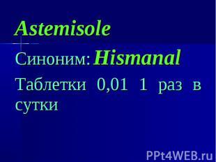 Astemisole Astemisole Синоним: Hismanal Таблетки 0,01 1 раз в сутки