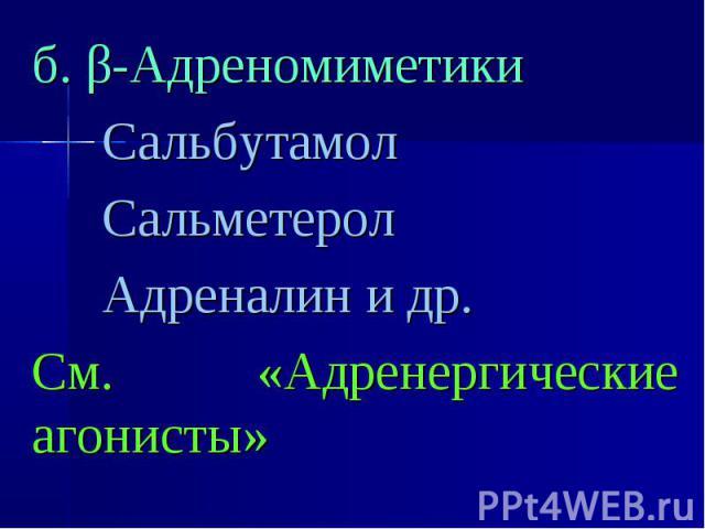 б. β-Адреномиметики б. β-Адреномиметики Сальбутамол Сальметерол Адреналин и др. См. «Адренергические агонисты»