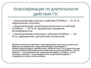 - глюкокортикоиды короткого действия (T1/2биол.— 8–12ч): гидрокортиз