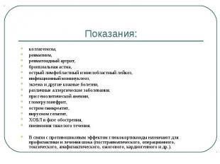 коллагенозы, коллагенозы, ревматизм, ревматоидный артрит, бронхиальная астма, ос